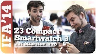Взгляд на Z3 compact, SmartWatch 3 и другие новинки Sony с IFA2014