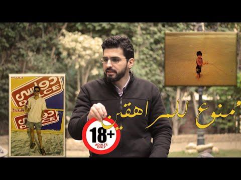 ممنوع للمراهقين - أحمد سالم - الحكاية