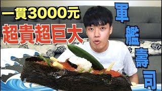 【狠愛演】挑戰一貫3000元,超貴超巨大軍艦壽司『震撼壽司界』