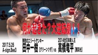 無敗のエリートヤンキー田中一樹vs全日本新人王高橋竜平