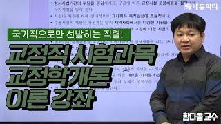 [에듀피디] 국가직 교정직 공무원 공채 시험 과목 교정…