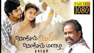 Konjam Veyil Konjam Mazhai |Hansifa, Nakshatra Singapore Durairaj | Superhit New Tamil Movie