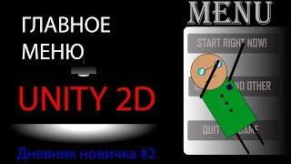 #2 Дневник новичка // Главное меню ( Unity2D )
