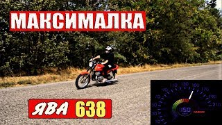 Ява 638|Максимальная скорость по GPS|Это БЕЗУМИЕ