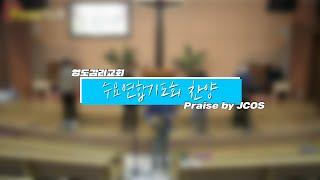 210127 영도교회(상도동) 수요연합기도회 찬양