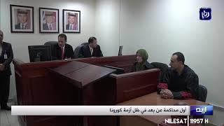 13/4/2020    أول محاكمة عن بعد في ظل أزمة كورونا في إربد