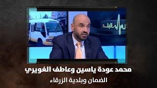 محمد عودة ياسين وعاطف الغويري -  الضمان وبلدية الزرقاء