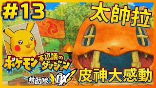 #13【寶可夢不可思議的迷宮救難隊DX】救助隊基地改造完成,小火龍的建築好可愛啊!!【神奇寶貝中文口譯】