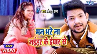 भोजपुरी का सबसे हिट #Ankush Raja I #Video- मन भरे ना नईहर के ईयार से I 2020 Bhojpuri Superhit Song