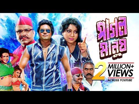 Pagol Manush (পাগল মানুষ) | Bangla Full Movie | Shaher Khan, Shabnur