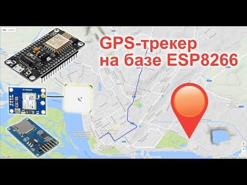 GPS-трекер на базе ESP8266