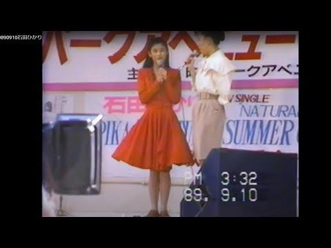 19890910石田ひかり PIKAの'89ナチュラルサマーキャンペーン(町田パークアベニュー)