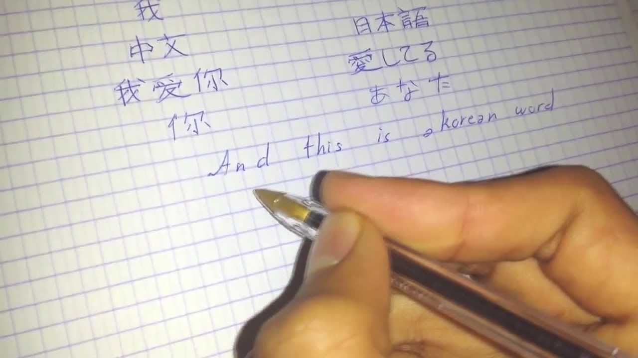 My Chinese Vs Japanese Handwriting Youtube