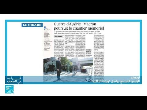 العلاقات مع الجزائر: ماكرون أمام -فخ الذاكرة-  - نشر قبل 28 دقيقة