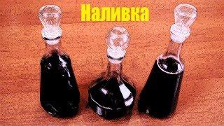 Рецепт домашней наливки из черноплодной рябины и листьев вишни [НАЛИВКА 100 ЛИСТЬЕВ]