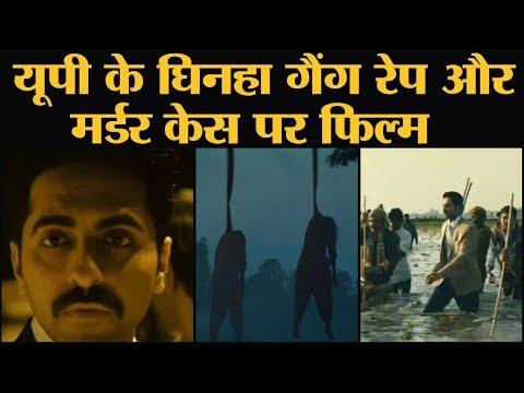 Ayushmann Khurrana की अगली फिल्म `Article 15` के एक दिन में दो Trailer आए थे, कारण रोचक है |