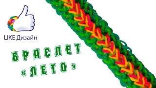 """Лето"" - браслет из резиночек. Видеоурок #105"
