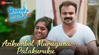 Azikumbol Muruguna Palakuruku | Mangalyam Thanthunanena |Kunchacko B & Nimisha |Vaikom Vijayalekshmi