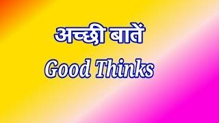 अच्छी बातें | good thinks | aao sikhe