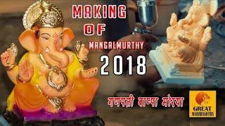 #ganeshmurtimaking2018  Making Ganpati 2018| Murti Making (Full Video) | How to make Ganesh Murti |