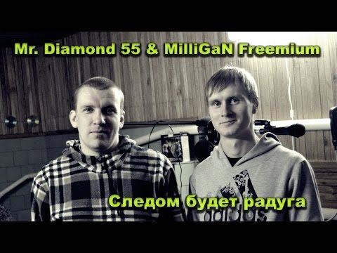 Mr. Diamond 55 & MilliGaN Freemium - Следом будет радуга (Работа над треком)