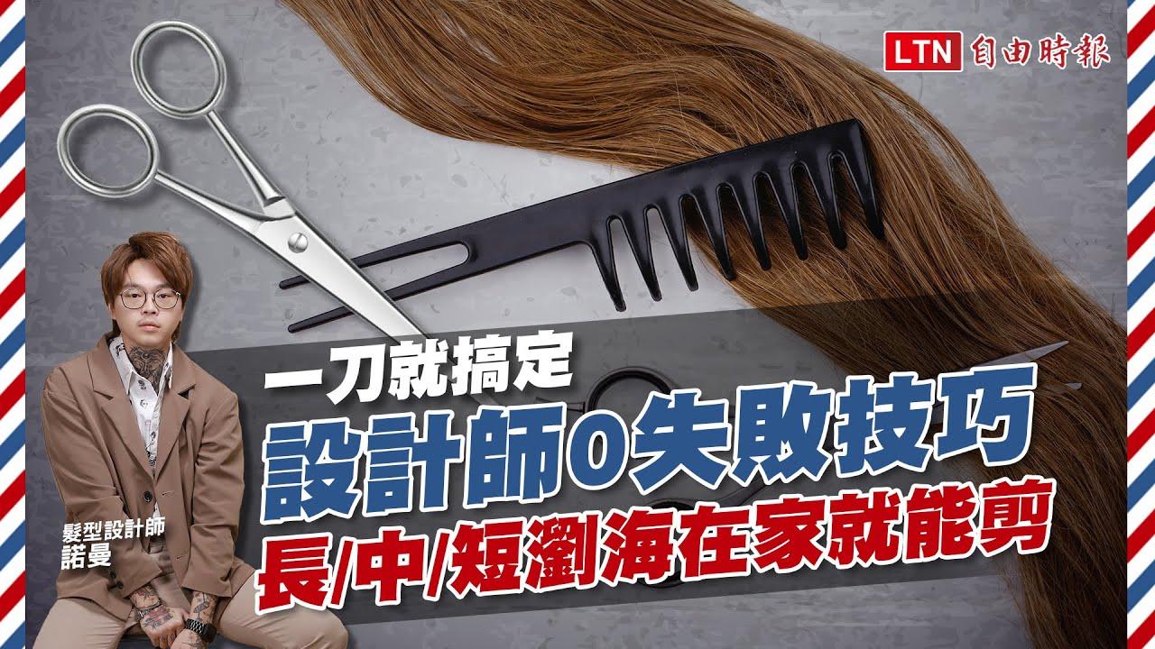 自剪劉海怕失手?髮型師傳授「0失敗」訣竅 短/中/長一刀漂亮成型