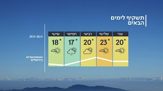 התחזית 24.11.19: עלייה בטמפרטורות וירידה בלחות