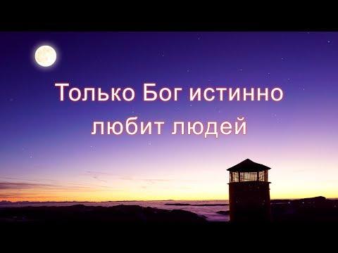 Красивая христианская музыка «Только Бог истинно любит людей»