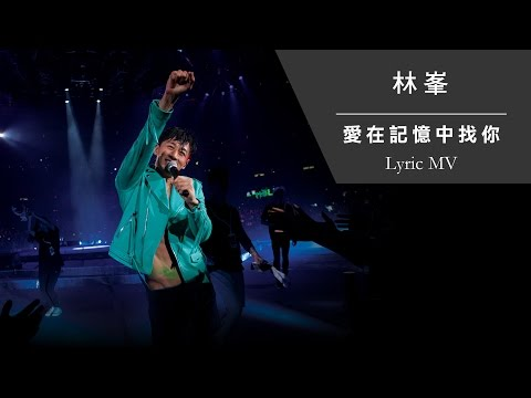 林峯 Raymond Lam《愛在記憶中找你》[Heart Attack LF Live in HK 2016] [Lyric MV]