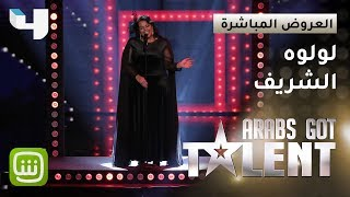 لولوة الشريف تبدع في غناء What a Wonderful World على مسرح Arabs Got Talent | في الفن
