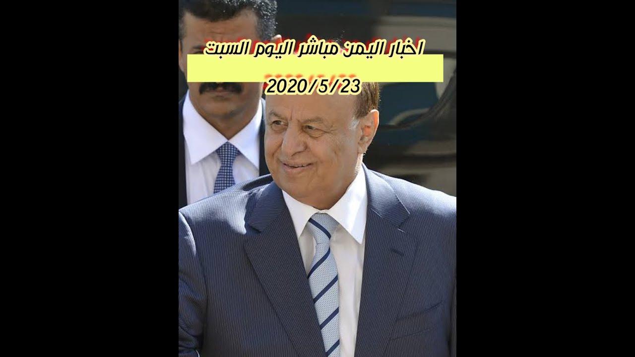اخبار اليمن مباشر اليوم السبت 2020/5/23 - YouTube