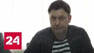 Кирилл Вышинский о своем задержании: все было расписано заранее - Россия 24