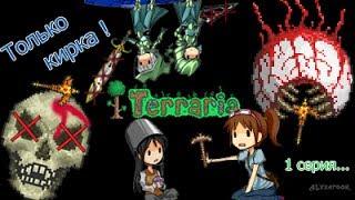 [Terraria сериал] - С киркой да на босса