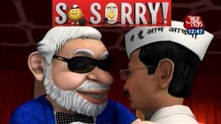 So Sorry  - Aaj Tak - So Sorry: Modi the