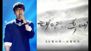 SG WANNABE - By My Side(사랑하자) [Descendants Of The Sun OST Part.8]