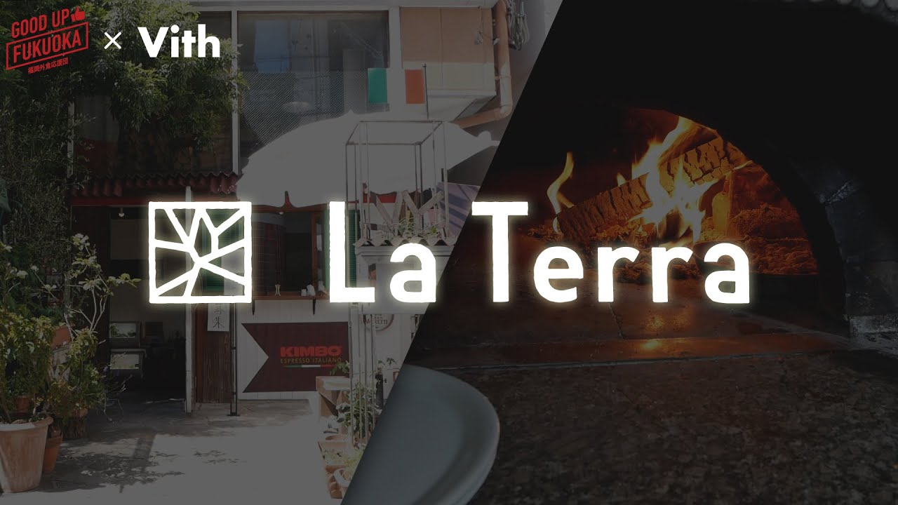 福岡市七隈にある隠れ家的イタリアンレストラン【La terra】