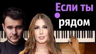 "EMIN & A'STUDIO - ""Если ты рядом"" ● караоке | PIANO_KARAOKE ● ᴴᴰ + НОТЫ & MIDI"
