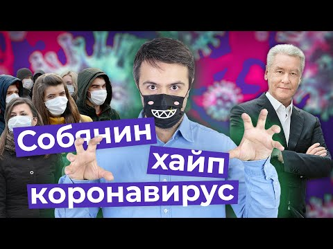 Мэр Москвы объявил войну коронавирусу. Но это лишь пиар