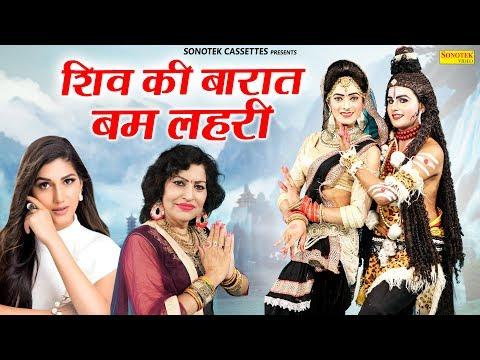 शिव-की-बारात-:-बम-लहरी-:-bhole-baba-ke-bhajan-2019-:-bholenath-song-2019