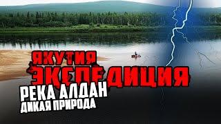Дневная экспедиция по реке Алдан, которая превратилась в выживание. | Саха(Якутия) Алданский район.