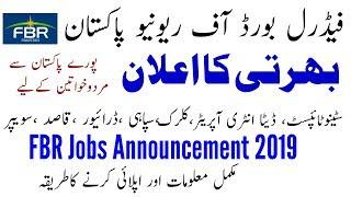 fbr-pakistan-jobs suggestion