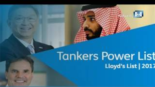 لويدز: ولي ولي العهد في صدارة المؤثرين في عالم النفط