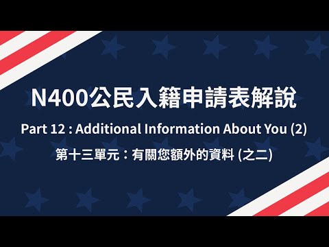 N400 第十三單元 Part 12 Additional Information About You (2)