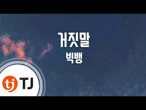 [TJ노래방] 거짓말 - 빅뱅 (Lies - BIGBANG) / TJ Karaoke