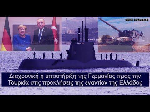 Διαχρονική η υποστήριξη της Γερμανίας προς την Τουρκία στις προκλήσεις της εναντίον της Ελλάδος