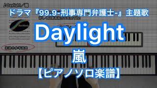松本潤主演TBS系ドラマ『99.9 -刑事専門弁護士-』主題歌、嵐「Daylight...