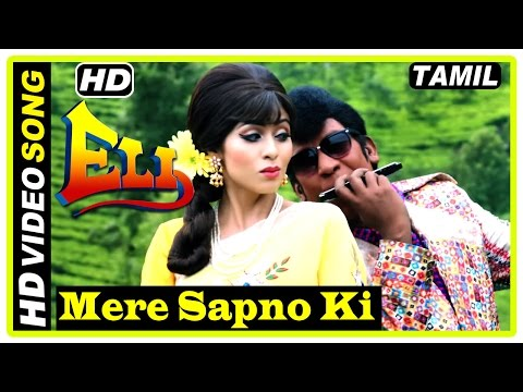 Eli Tamil Movie | Scenes | Mere Sapno Ki Rani Song | Vadivelu romantic dream | Sadha