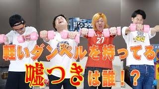 【全3種目】嘘八百!いえいえ!嘘1/4!!パッパラパーティー!!!