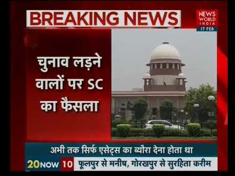 SC Says Candidates Must Reort The Income Source Of Spouse And Kids