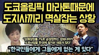 일본이 마라톤때문에 도지사끼리 멱살잡을 상황!!! 도쿄가 아닌 삿포로도 아닌, 최악의 장소에서?